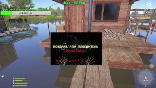 Русская Рыбалка 4   Тихий и вечерний