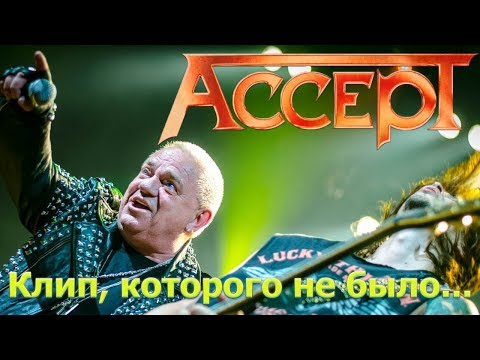 Accept - It's Hard To Find A Way - клип, которого нет. Но очень хотелось, чтоб был