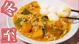 大粒白玉団子のかぼちゃそぼろあんかけ|kattyanneru/かっちゃんねるさんのレシピ書き起こし