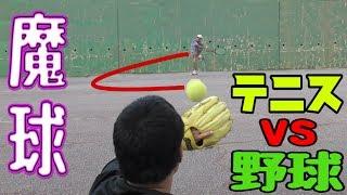テニスラケットで野球してみた 特訓編 thumbnail