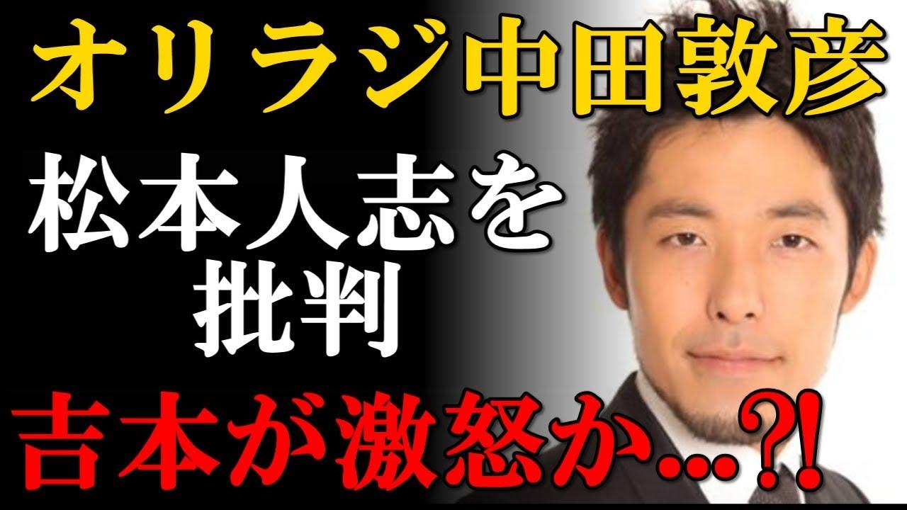 オリラジ 中田 松本