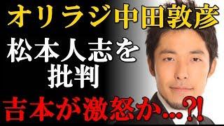 オリエンタルラジオの中田敦彦(34)が、ブログで批判したダウンタウ...