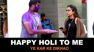 Happy Holi to me | Ye kar ke Dikhao | Holi 2019