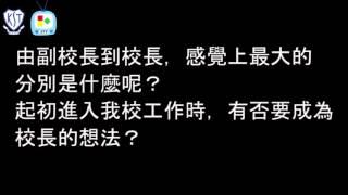 九龍塘學校 (中學部) - 韓佩儀校長專訪