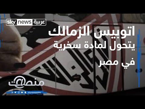 منصات | -اتوبيس الزمالك- يتحول لمادة سخرية على مواقع التواصل الاجتماعي في مصر  - 18:01-2020 / 2 / 25