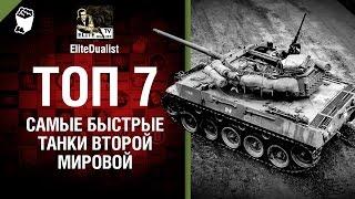 ТОП 7 - Самые быстрые танки Второй мировой - от EliteDualist Tv [World of Tanks]