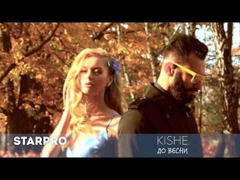 Клип Kishe - До Весни