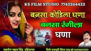 बनसा रंगीला बनसा कोडिला घणा !! Gayak Raju khan ! बन्ना बन्नी गीत मारवाड़ी | राजू खान न्यू सॉन्ग 2021