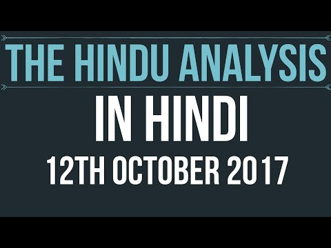 12 October 2017-The Hindu Editorial News Paper Analysis- [UPSC/SSC/IBPS/UPPSC] Current affairs 2017