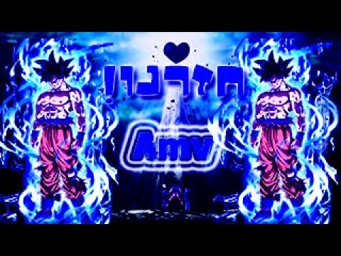 Dragon Ball Super -「AMV」- Towards The Sun - חזרנו!