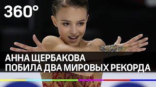 Фигуристка Анна Щербакова побила два мировых рекорда