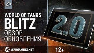 WoT Blitz. Обзор обновления 2.0