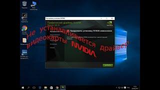 Почему при установке драйвера видеокарты Nvidia появляется ошибка \