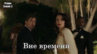 Вне времени 2 сезон - Промо с русскими субтитрами (Сериал 2016) // Timeless Season 2 Promo