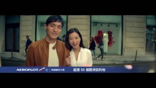 Aeroflot 俄羅斯航空 2017 廣告 [HD]