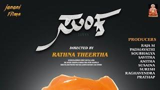 Sunka Kannada Short Film 2019 | Rathnan Parpancha | Janani Films