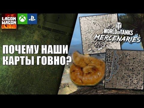 ПОЧЕМУ НАШИ КАРТЫ ГОВНО? World Of Tanks XBOX PS4 | Console | Mercenaries | Наёмники | WOT