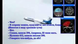 Как происходило падение самолета