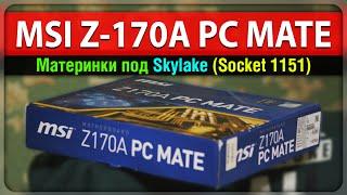 Материнки под Skylake : MSI Z170A PC MATE (Полный Провал)