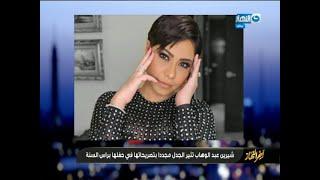 آخر النهار | تامر أمين يفتح النار على المطربة  شيرين عبد الوهاب و يطالب بإتخاذ موقف حاسم ضدها