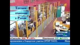 Торговля опционами в России. Трейдинг для начинающих.