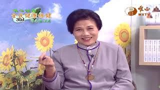 台中榮民總醫院皮膚科 翁毓菁 醫師 (二)【全民健康保健394】WXTV唯心電視台