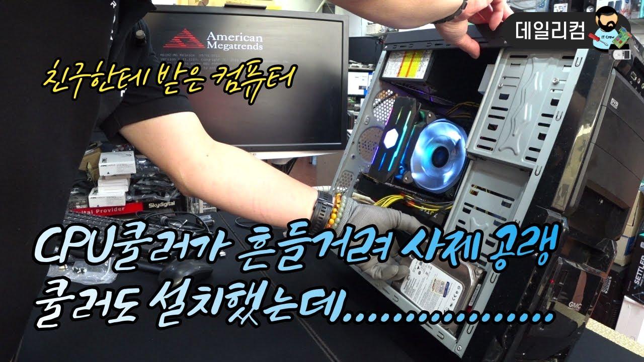 CPU 쿨러가 흔들거려 사제 공랭 쿨러도 설치했는데 작동이 안되요, 친구한테 받은 컴퓨터 대변신, 컴퓨터 수리 컴퓨터 매장 일상