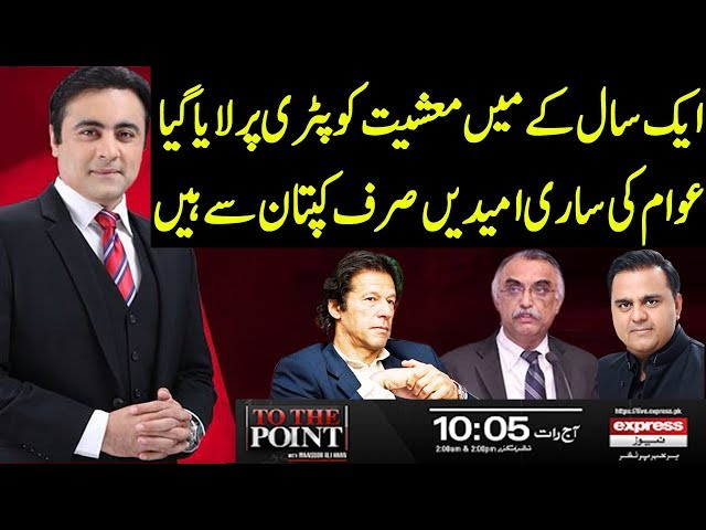 To The Point With Mansoor Ali Khan | 21 August 2019 | Express News