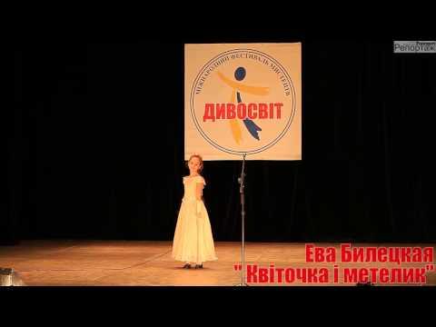 """Ева Билецкая  - """"Квiточка I метелик"""""""