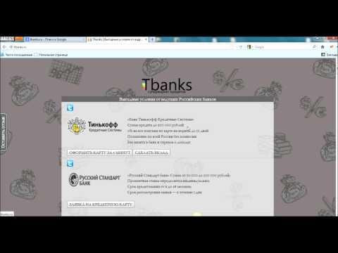 Бинбанк: рейтинг, справка, адреса головного офиса и