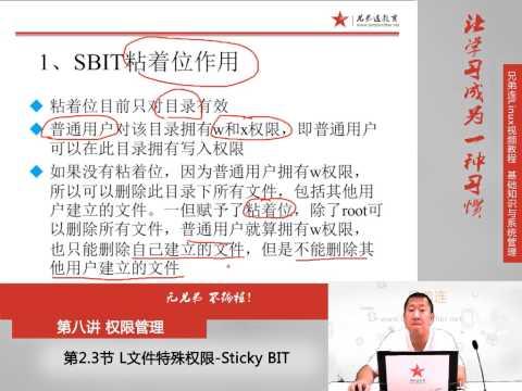 8 2 3 权限管理 文件特殊权限 Sticky BIT