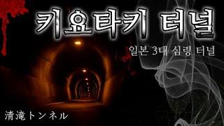 [돌격 심령스팟] 일본 3대 심령터널 키요타키 터널