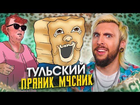 +100500 - ТУЛЬСКИЙ ПРЯНИК МЧСНИК