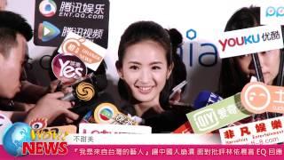 20150922 『我是來自台灣的藝人』讓中國人崩潰 面對批評林依晨高EQ回應