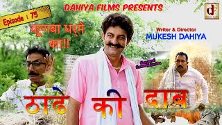 Episode:75 ठाढे की दाब  # KUNBA DHARME KA # Mukesh Dahiya # Comedy Series # DAHIYA FILMS