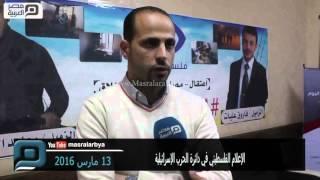 مصر العربية | الإعلام الفلسطيني في دائرة الحرب الإسرائيلية