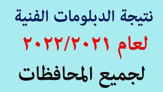 نتيجة الدبلومات الفنية 2021 بجميع محافظات مصر