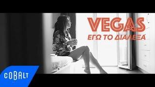 Vegas - Εγώ Το Διάλεξα - Official Video Clip