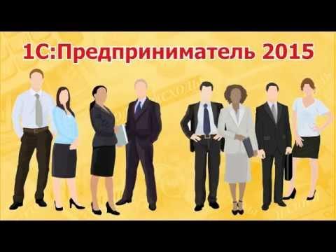 1С:Предприниматель 2015 - новая программа 1С