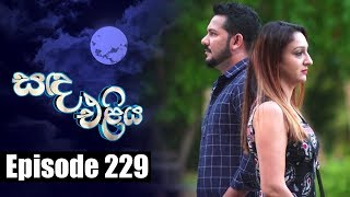 Sanda Eliya - සඳ එළිය Episode 229 | 11 - 02 - 2019 | Siyatha TV Thumbnail