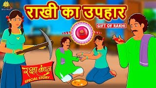 राखी का उपहार - Hindi Kahaniya for Kids | Raksha Bandhan Story in Hindi | Moral Stories | Koo Koo TV