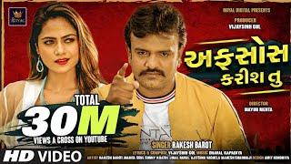 Rakesh Barot | Afsos Karish Tu | અફસોસ કરીશ તુ | HD Video | New Gujarati Song 2020 | Royal Digital