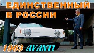 ЕДИНСТВЕННЫЙ В РОССИИ / Studebaker Avanti 1963 / Иван Зенкевич