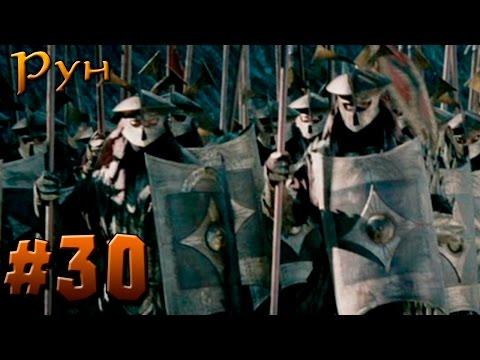 Прохождение Властелин Колец: Битва за Средиземье #30 [Добро] - Рун