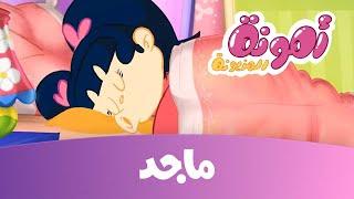 كرتون أمونة -  أمونة تشكو من سنها  - قناة ماجد Majid Kids Tv