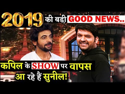 Biggest Good News Of 2019 Sunil Grover Will Join The Kapil Sharma Show! Mp3