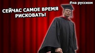 Мотивирующая речь Илона Маска перед выпускниками USC |16.05.2014| (На русском)