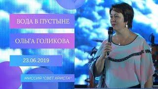 Вода в пустыне. Ольга Голикова. 23 июня 2019 года