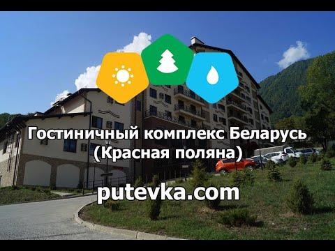 Гостиничный комплекс Беларусь (Красная поляна) (Краснодарский край, г. Сочи, пос. Красная Поляна)