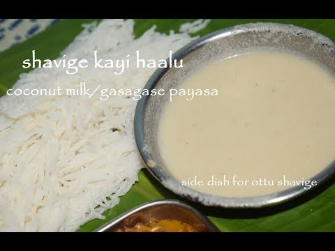 Shavige Kayi Haalu/sweet coconut milk/side dish for ottu shavige/Karnataka recipes